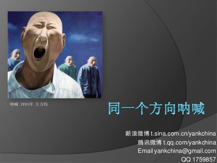 呐喊 1993年 方力钧               新浪微博 t.sina.com.cn/yankchina                 腾讯微博 t.qq.com/yankchina                 Email yank...