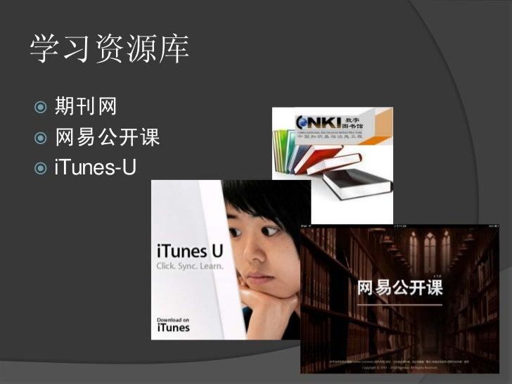 学习资源库 期刊网 网易公开课 iTunes-U