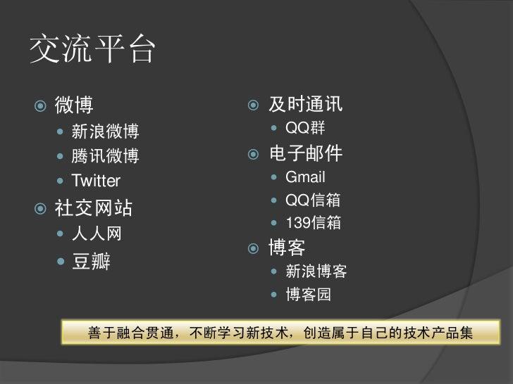 交流平台   微博                及时通讯     新浪微博              QQ群     腾讯微博            电子邮件     Twitter           Gmail      ...