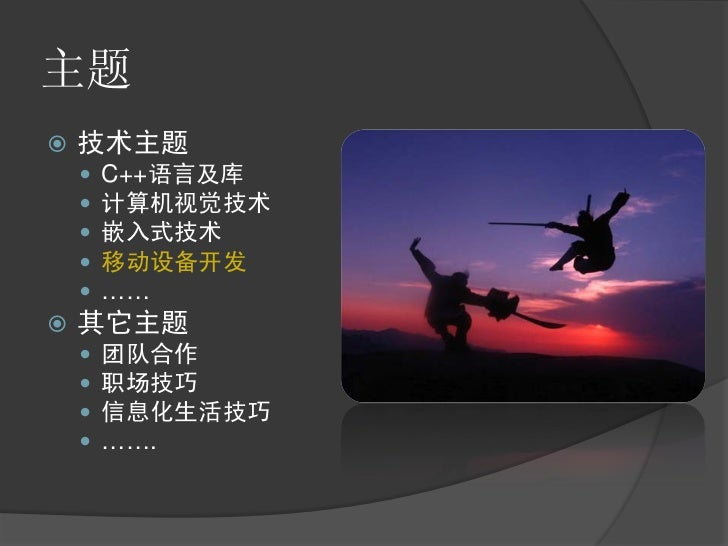 主题   技术主题       C++语言及库       计算机视觉技术       嵌入式技术       移动设备开发       ……   其它主题       团队合作       职场技巧       信息化生活...