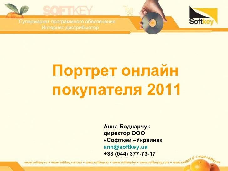 Портрет онлайн покупателя  2011 Анна Боднарчук директор ООО  «Софткей –Украина» [email_address] . ua +38 (044) 377-73-17
