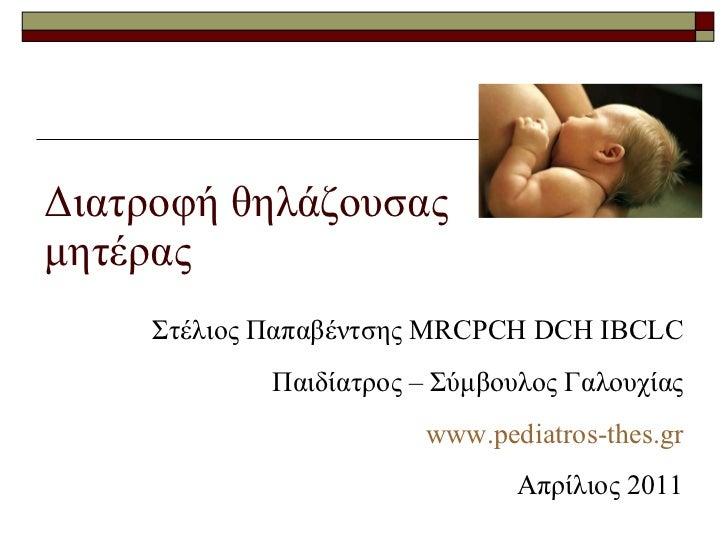 Διατροφή θηλάζουσας μητέρας Στέλιος Παπαβέντσης Μ RCPCH DCH IBCLC Παιδίατρος – Σύμβουλος Γαλουχίας www.pediatros-thes.gr Α...