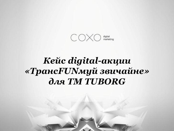 Кейс digital-акции«ТрансFUNмуй звичайне»    для TM TUBORG