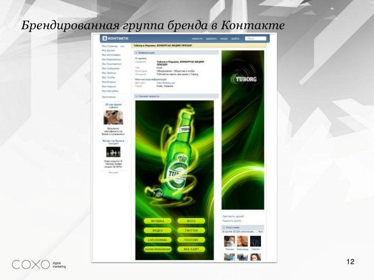 Брендированная группа бренда в Контакте                                          12