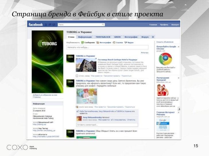 Страница бренда в Фейсбук в стиле проекта                                            15