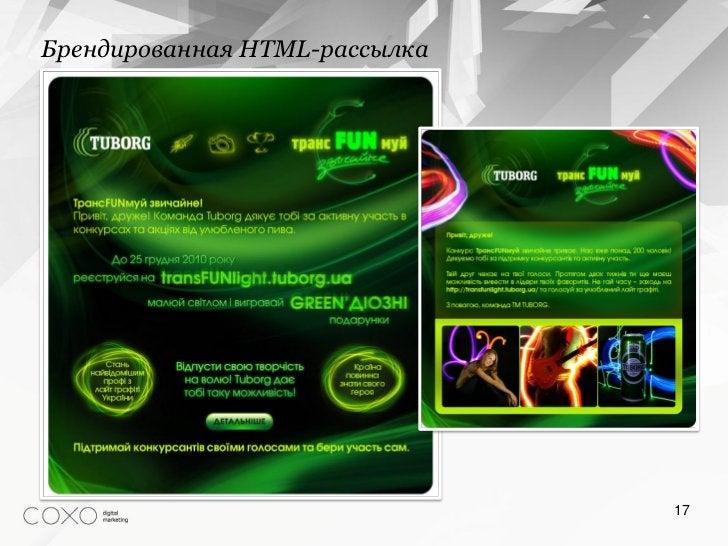 Брендированная HTML-рассылка                               17