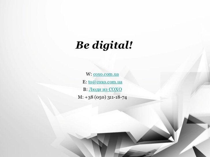 Be digital!   W: coxo.com.ua  E: to@coxo.com.ua  B: Люди из СОХОM: +38 (050) 311-18-74