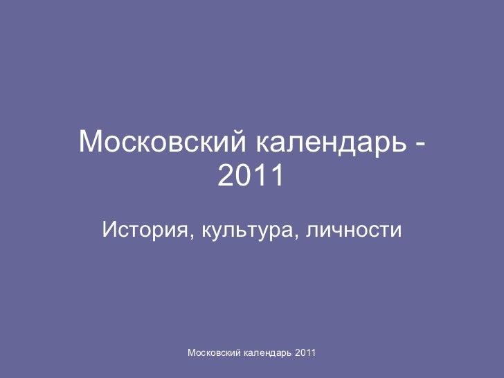 Московский календарь - 2011 История, культура, личности