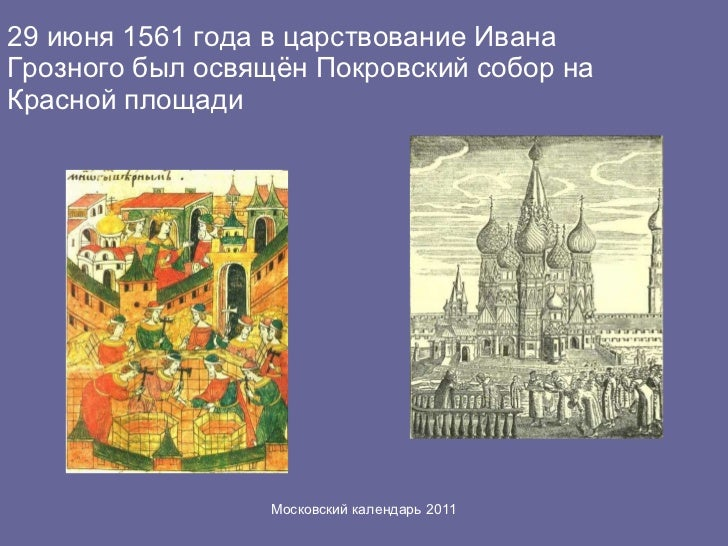 29 июня 1561 года в царствование Ивана Грозного был освящён Покровский собор на Красной площади