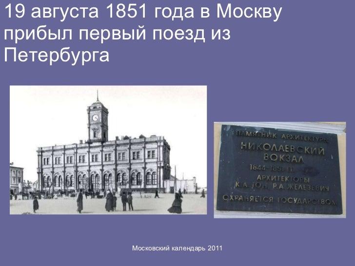 19 августа 1851 года в Москву прибыл первый поезд из Петербурга