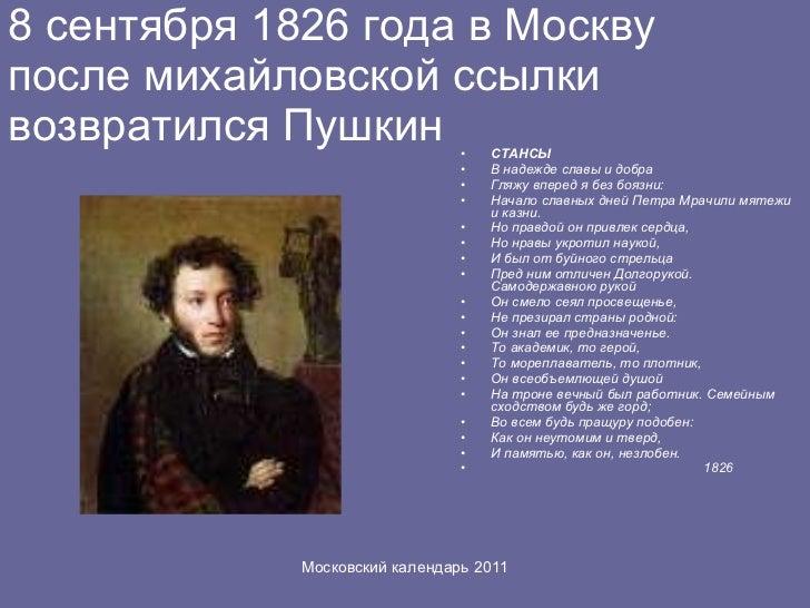 8 сентября 1826 года в Москву после михайловской ссылки возвратился Пушкин <ul><li>СТАНСЫ   </li></ul><ul><li>В надежде сл...