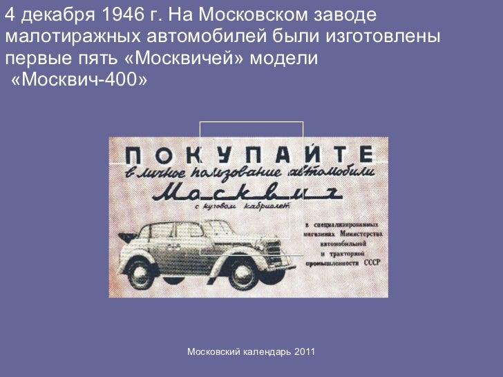 4 декабря 1946 г. На Московском заводе малотиражных автомобилей были изготовлены первые пять «Москвичей» модели  «Москвич-...