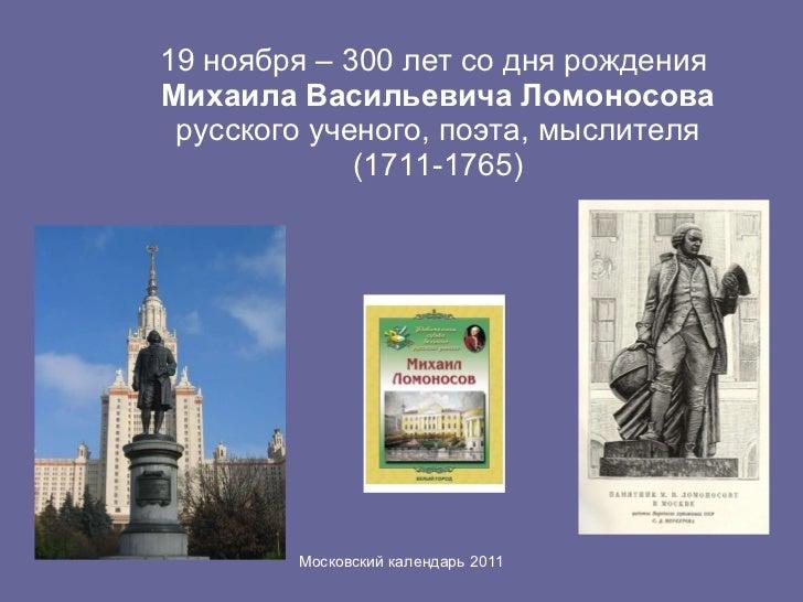 19 ноября – 300 лет со дня рождения  Михаила Васильевича Ломоносова  русского ученого, поэта, мыслителя  (1711-1765)