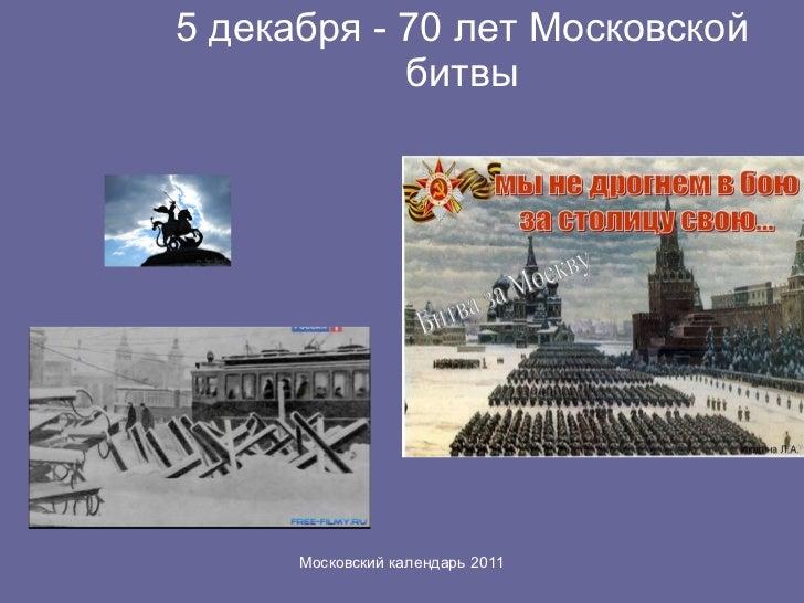 5 декабря - 70 лет Московской битвы