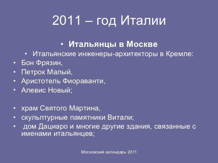 2011 – год Италии <ul><li>Итальянцы в Москве </li></ul><ul><li>Итальянские инженеры-архитекторы в Кремле: </li></ul><ul><l...
