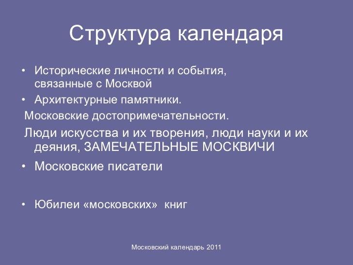 Структура календаря <ul><li>Исторические личности и события, связанные с Москвой </li></ul><ul><li>Архитектурные памятники...