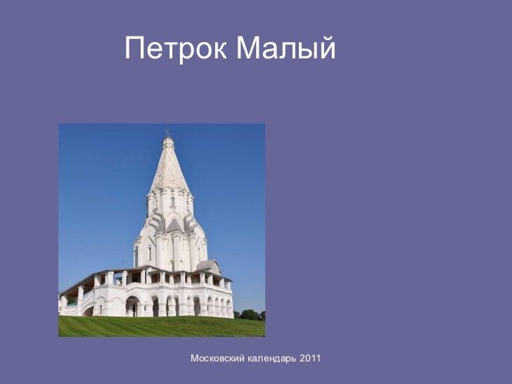 Петрок Малый