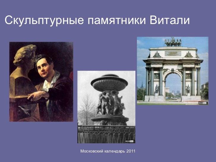 Скульптурные памятники Витали