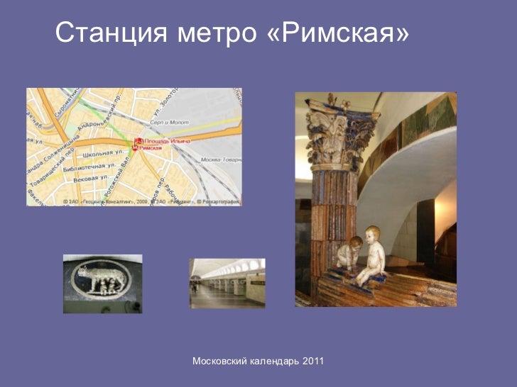 Станция метро «Римская»