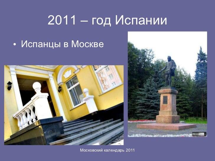 2011 – год Испании <ul><li>Испанцы в Москве </li></ul>