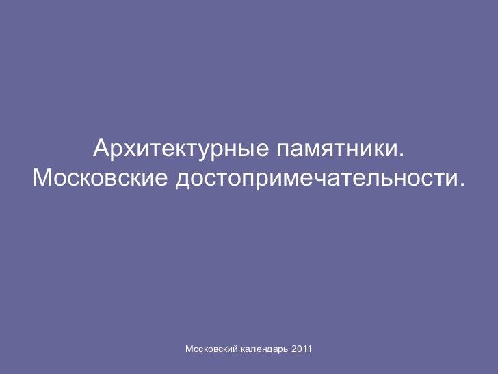 Архитектурные памятники. Московские достопримечательности.