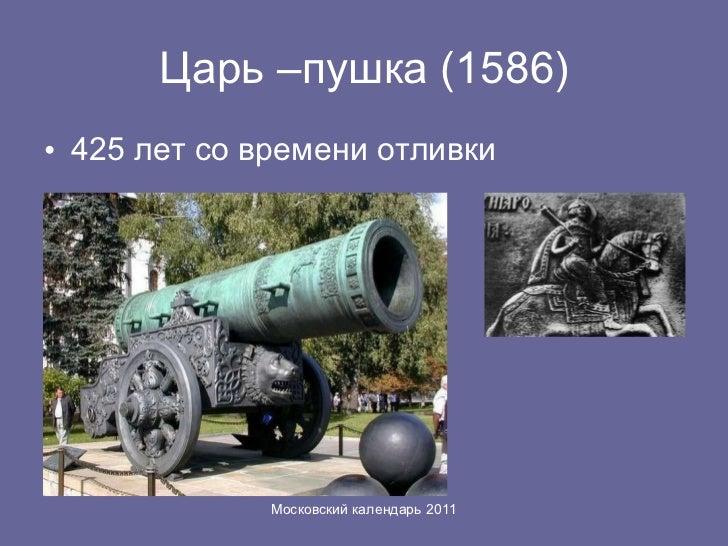 Царь –пушка (1586) <ul><li>425 лет со времени отливки </li></ul>