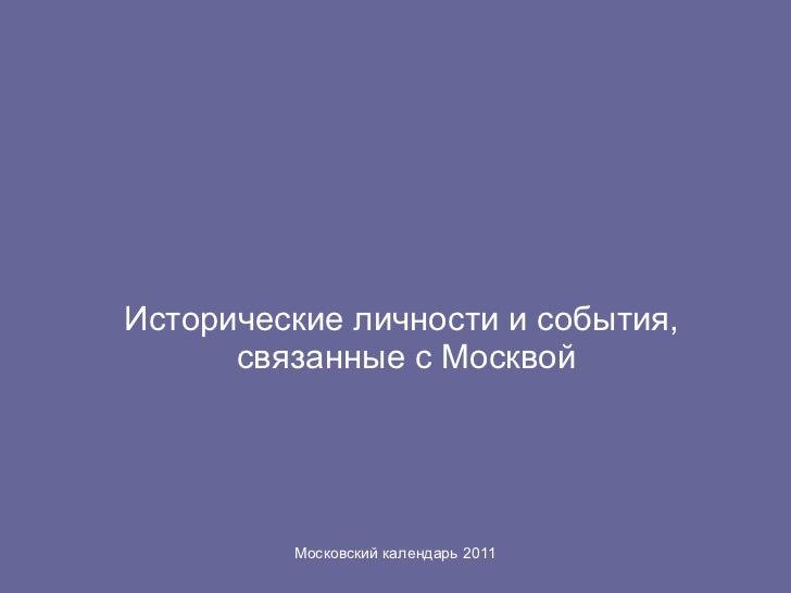 Исторические личности и события,  связанные с Москвой