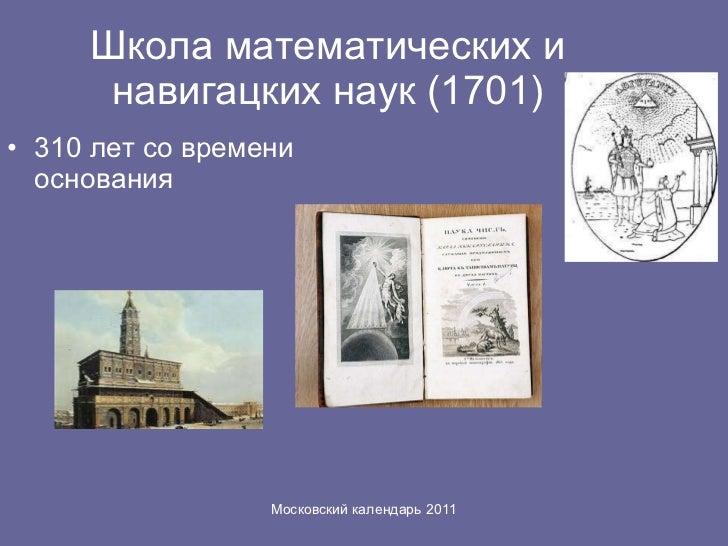 Школа математических и навигацких наук (1701) <ul><li>310 лет со времени основания </li></ul>