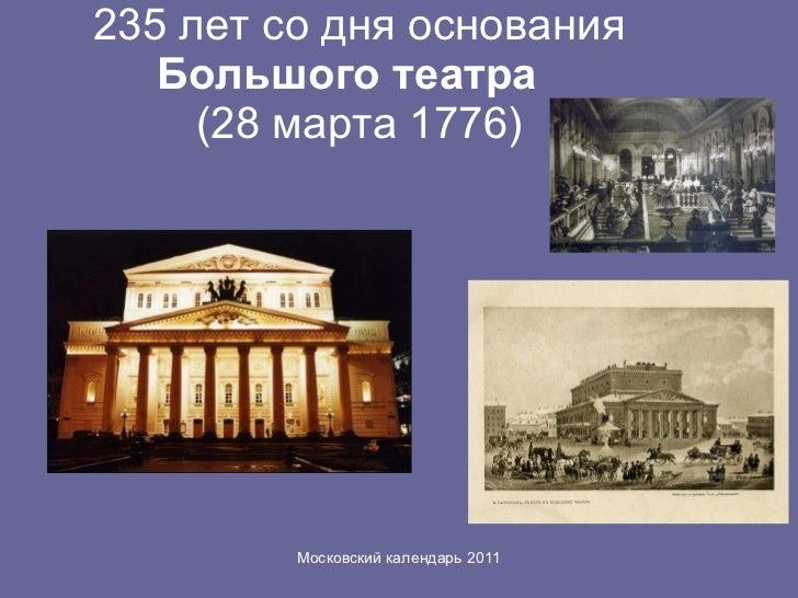 235 лет со дня основания  Большого театра  (28 марта 1776)