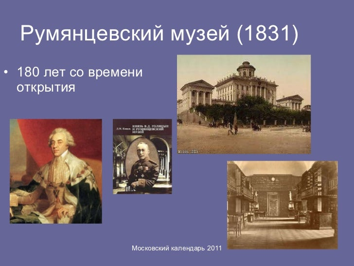 Румянцевский музей (1831) <ul><li>180 лет со времени открытия </li></ul>