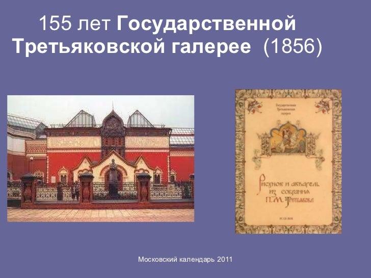 15 5  лет  Государственной   Третьяковской галерее  (1856)