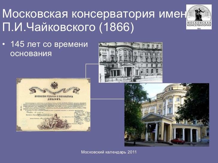 Московская консерватория имени П.И.Чайковского (1866) <ul><li>145 лет со времени основания </li></ul>