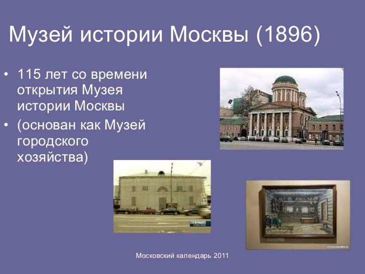 Музей истории Москвы (1896) <ul><li>115 лет со времени открытия Музея истории Москвы </li></ul><ul><li>(основан как Музей ...