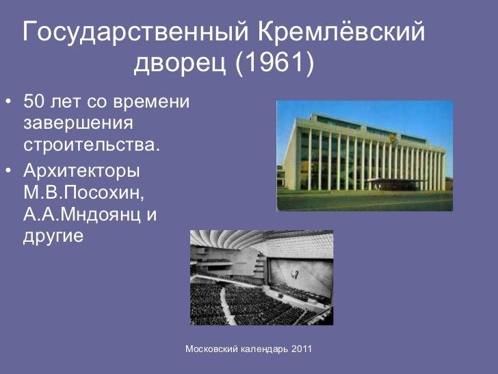 Государственный Кремлёвский дворец (1961) <ul><li>50 лет со времени завершения строительства. </li></ul><ul><li>Архитектор...