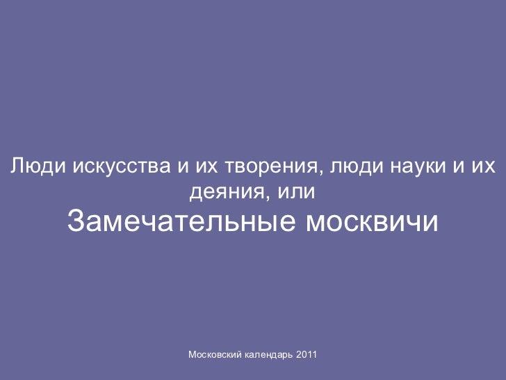 Люди искусства и их творения, люди науки  и их деяния, или Замечательные москвичи