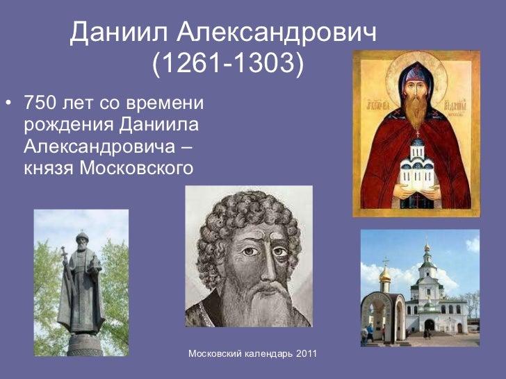 Даниил Александрович  (1261-1303) <ul><li>750 лет со времени рождения Даниила Александровича – князя Московского </li></ul>