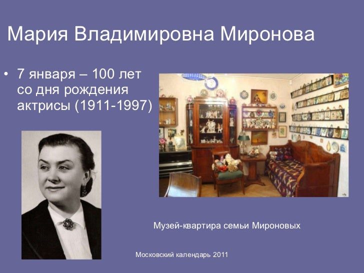 Мария Владимировна Миронова  <ul><li>7 января – 100 лет со дня рождения актрисы (1911-1997) </li></ul>Музей-квартира семьи...