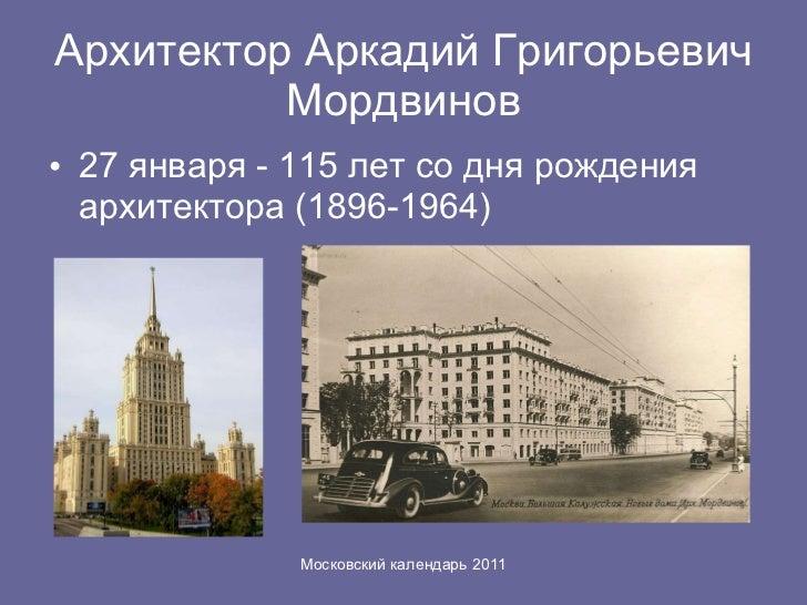 Архитектор Аркадий Григорьевич Мордвинов <ul><li>27 января - 115 лет со дня рождения архитектора (1896-1964) </li></ul>