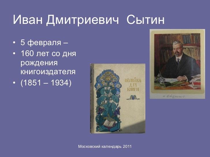 Иван Дмитриевич  Сытин <ul><li>5 февраля – </li></ul><ul><li>160 лет со дня рождения книгоиздателя </li></ul><ul><li>(1851...