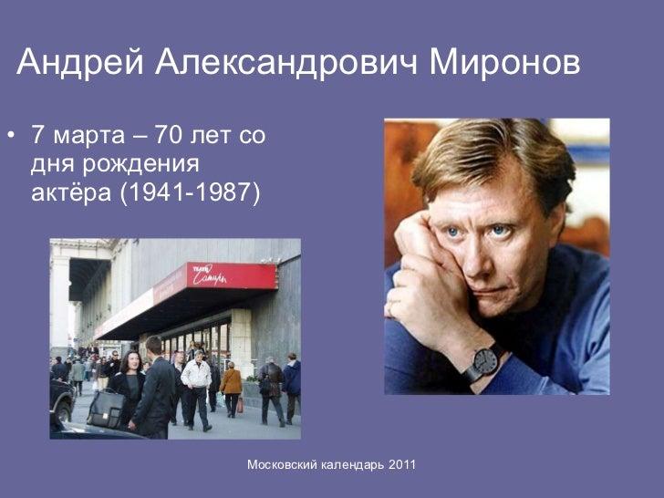 Андрей Александрович Миронов <ul><li>7 марта – 70 лет со дня рождения  актёра (1941-1987) </li></ul>