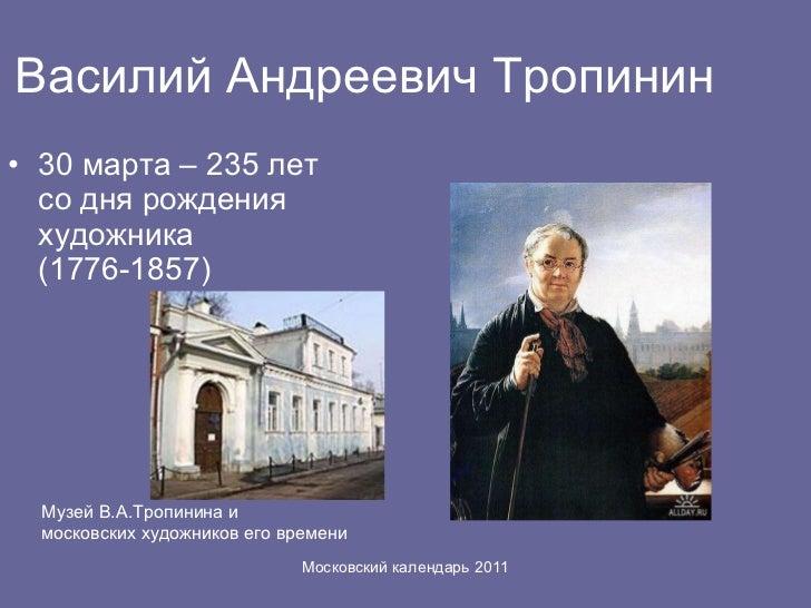 Василий Андреевич Тропинин <ul><li>30 марта – 235 лет со дня рождения художника (1776-1857) </li></ul>Музей В.А.Тропинина ...