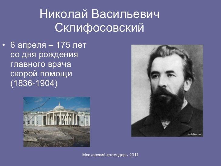Николай Васильевич Склифосовский <ul><li>6 апреля – 175 лет со дня рождения главного врача скорой помощи (1836-1904) </li>...