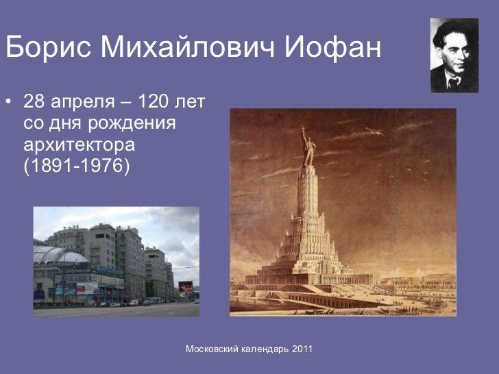 Борис Михайлович Иофан <ul><li>28 апреля – 120 лет со дня рождения архитектора (1891-1976) </li></ul>