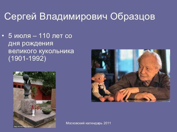 Сергей Владимирович Образцов <ul><li>5 июля – 110 лет со дня рождения великого кукольника (1901-1992) </li></ul>