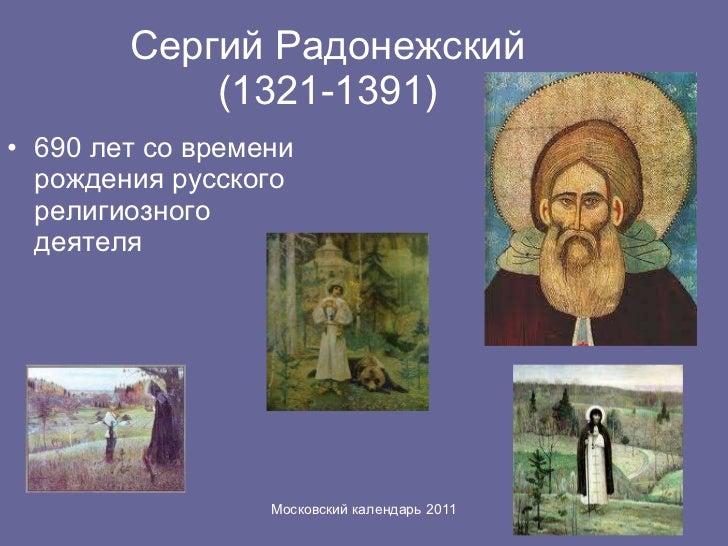 Сергий Радонежский (1321-1391) <ul><li>690 лет со времени рождения русского религиозного деятеля </li></ul>