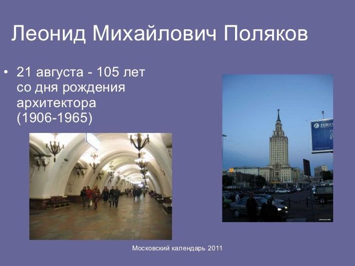 Леонид Михайлович Поляков <ul><li>21 августа - 105 лет со дня рождения архитектора (1906-1965) </li></ul>