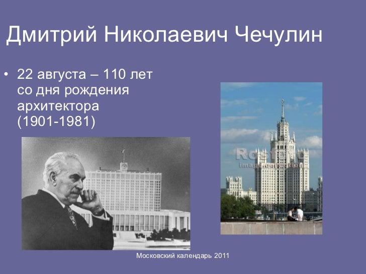 Дмитрий Николаевич Чечулин <ul><li>22 августа – 110 лет со дня рождения архитектора (1901-1981) </li></ul>