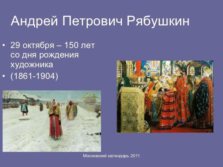 Андрей Петрович Рябушкин <ul><li>29 октября – 150 лет со дня рождения художника  </li></ul><ul><li>(1861-1904) </li></ul>