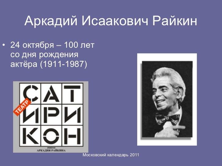 Аркадий Исаакович Райкин <ul><li>24 октября – 100 лет со дня рождения актёра (1911-1987) </li></ul>