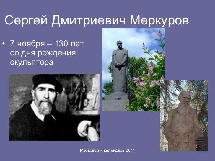 Сергей Дмитриевич Меркуров <ul><li>7 ноября – 130 лет со дня рождения скульптора </li></ul>